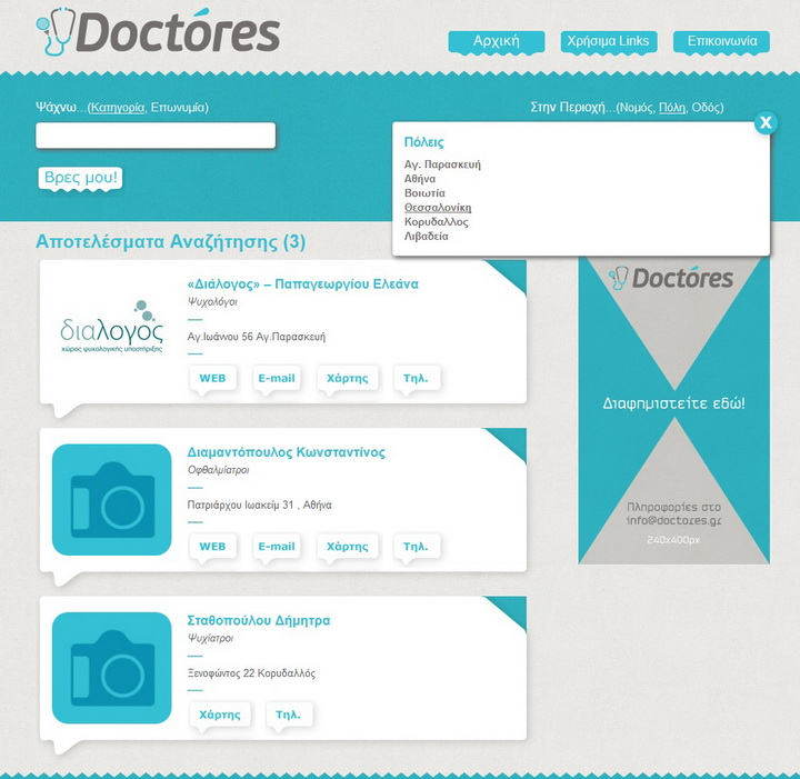 doctores-2